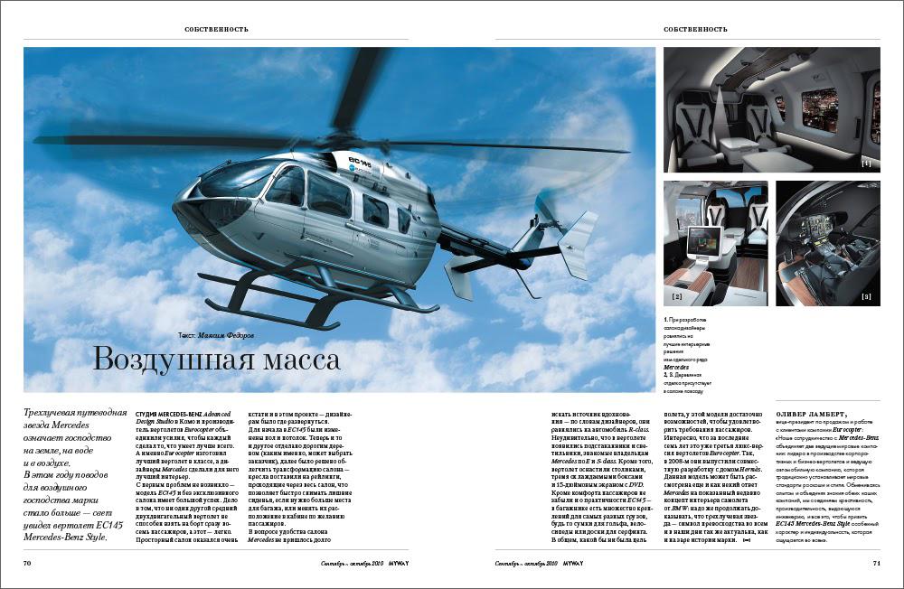 magazine design art direction  Layout onboard