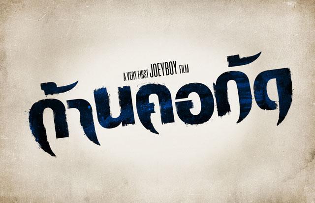 Adobe Portfolio Thai movie