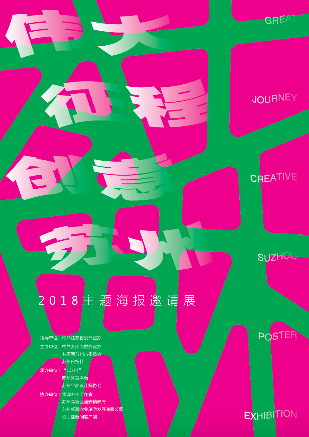 The Great Creative Suzhou / Poster poster Francesco Mazzenga graphic design  poster art