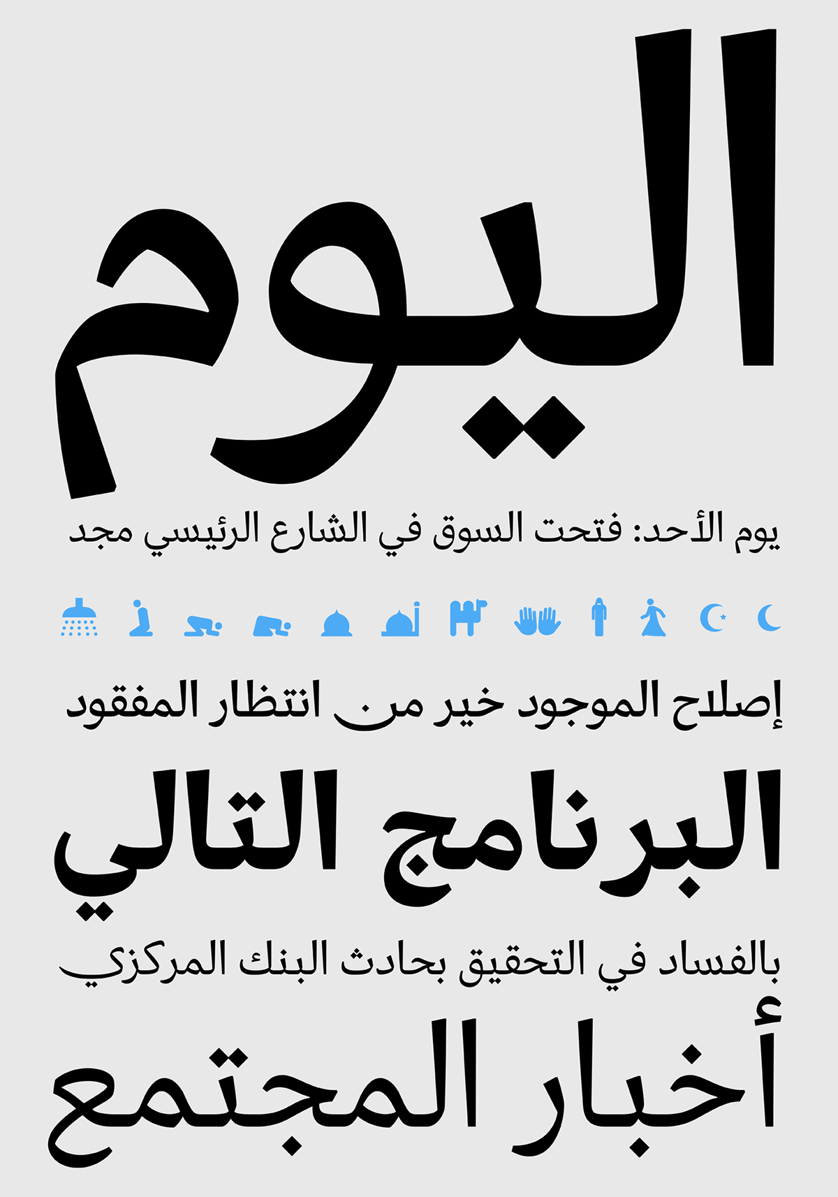 din serif arabic font design foundry Panos Vassiliou font Typeface Hasan Abu Afash modern