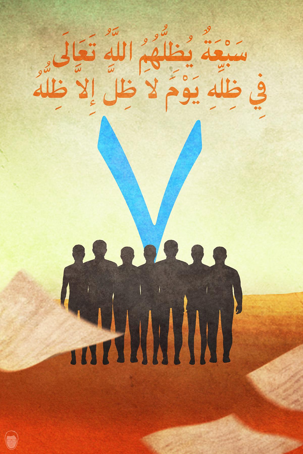 سبعة يظلهم الله في ظله يوم لا ظل إلا ظله On Behance