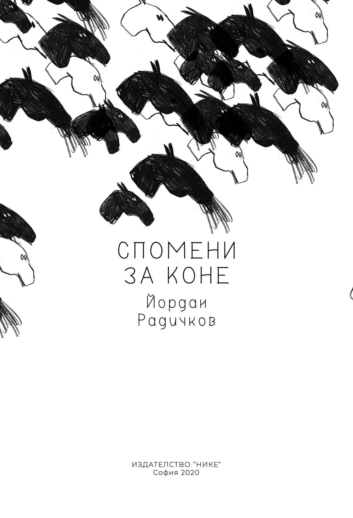 book cover books Drawing  graphic art graphic design  ILLUSTRATION  ivadimitrova coveart art