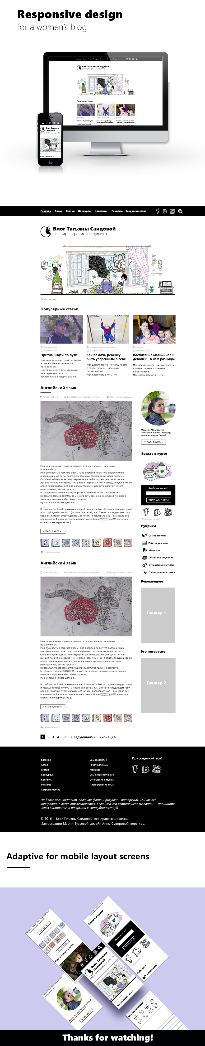 Responsive Blog Web Design