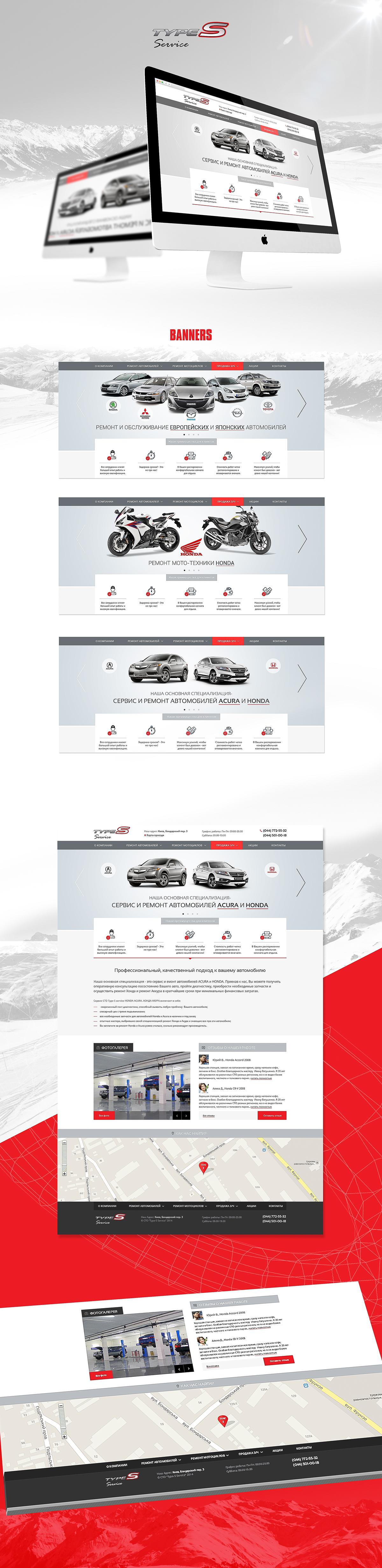 car maintenance type s Honda design web site UI ux