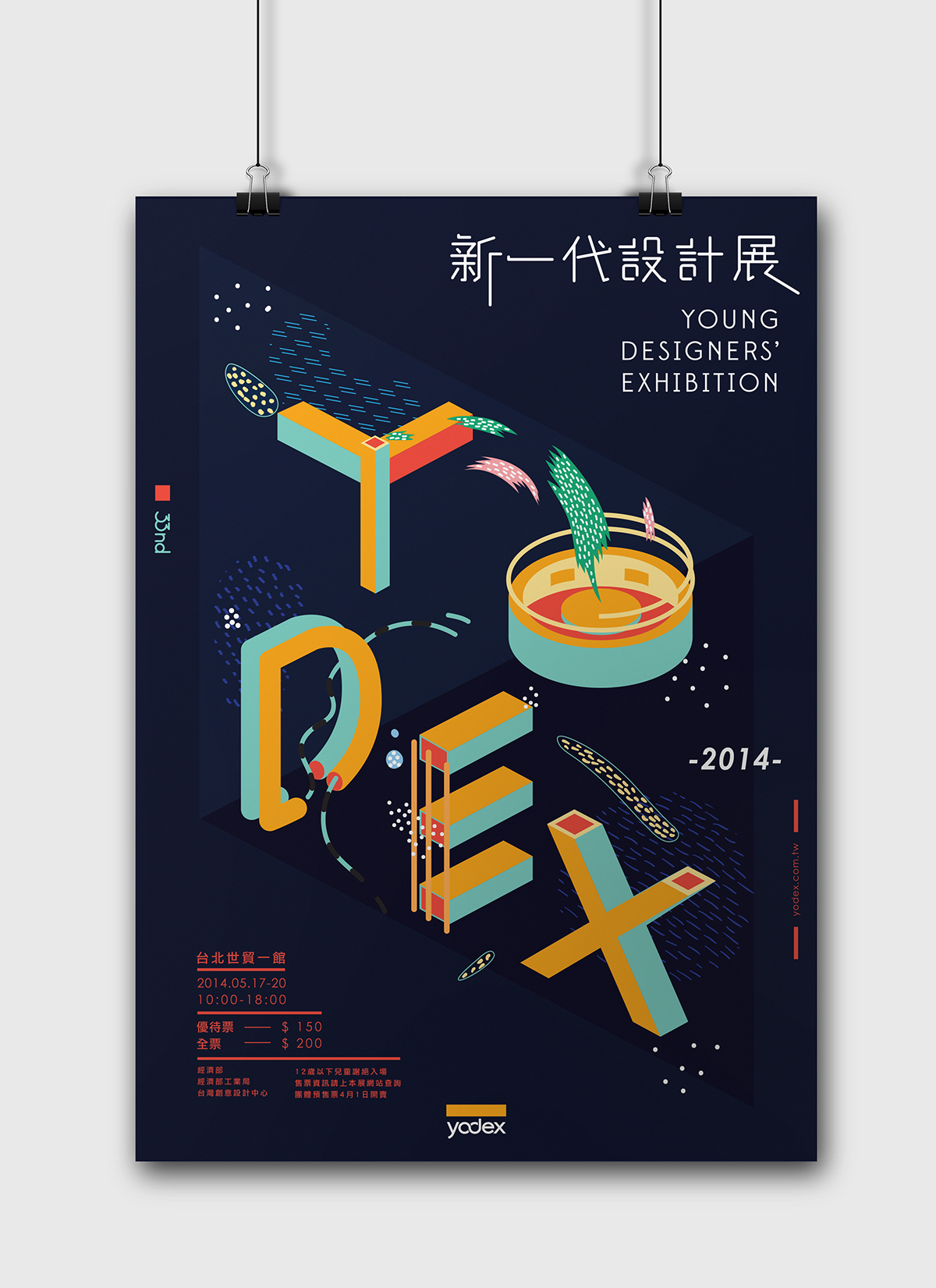 Exhibition  poster design motion motion graphic Cel Animation