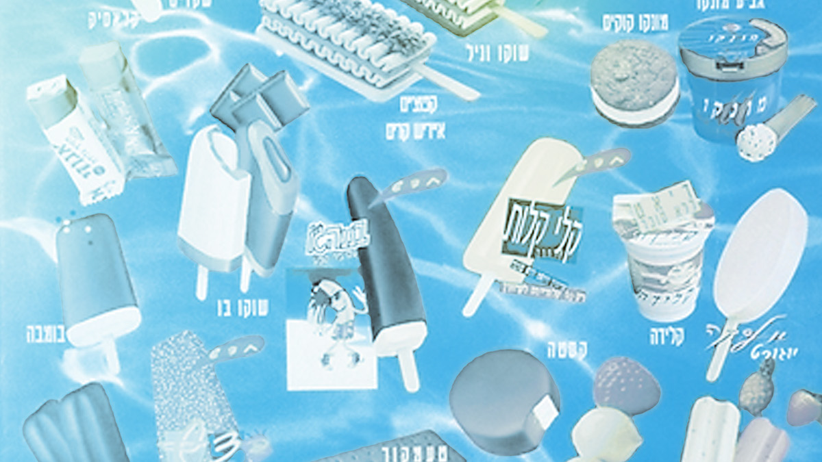 beit avichai toosh team cutout zali gurevitch haifa Poetry  israel hanuka