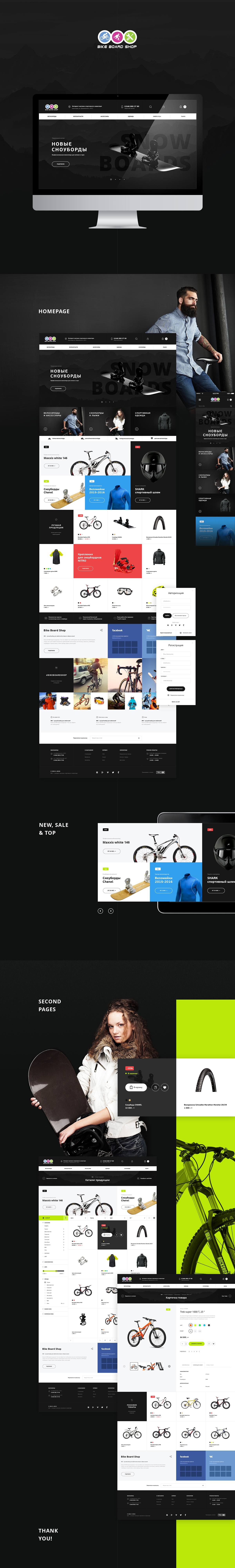 Bike Bicycles Snowboards sport store e-store shop