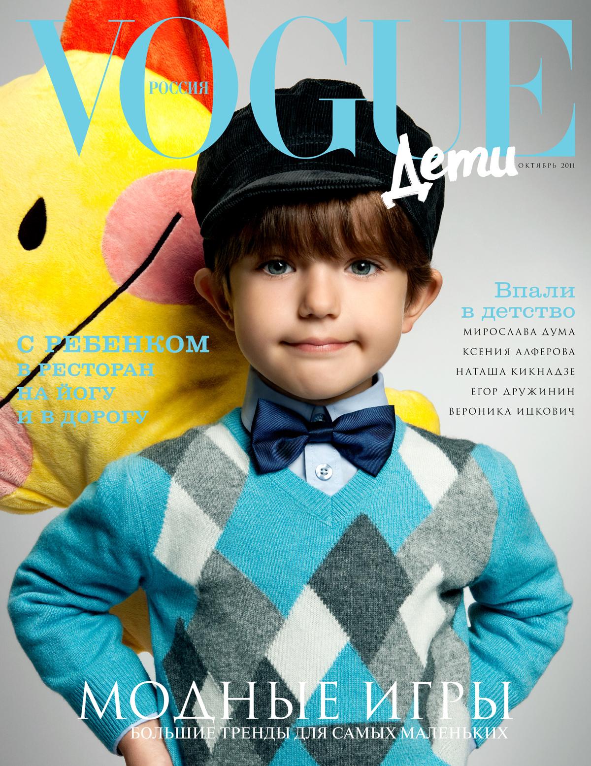 Фото реклама детей для журнала