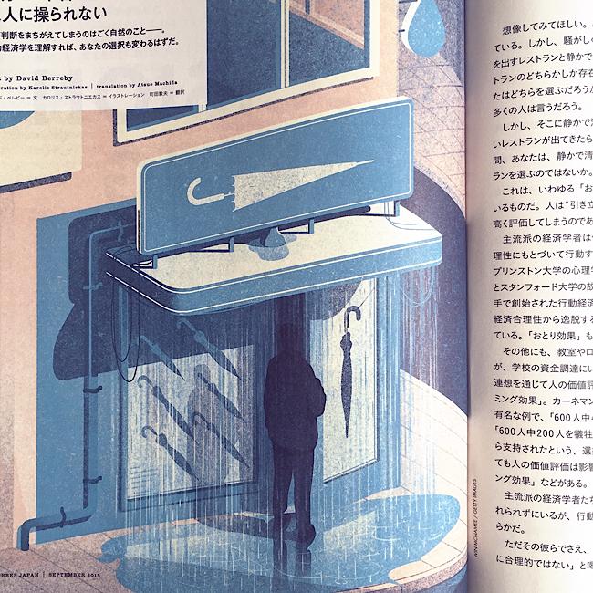 Forbes japan editorial economics behavioral science strautniekas
