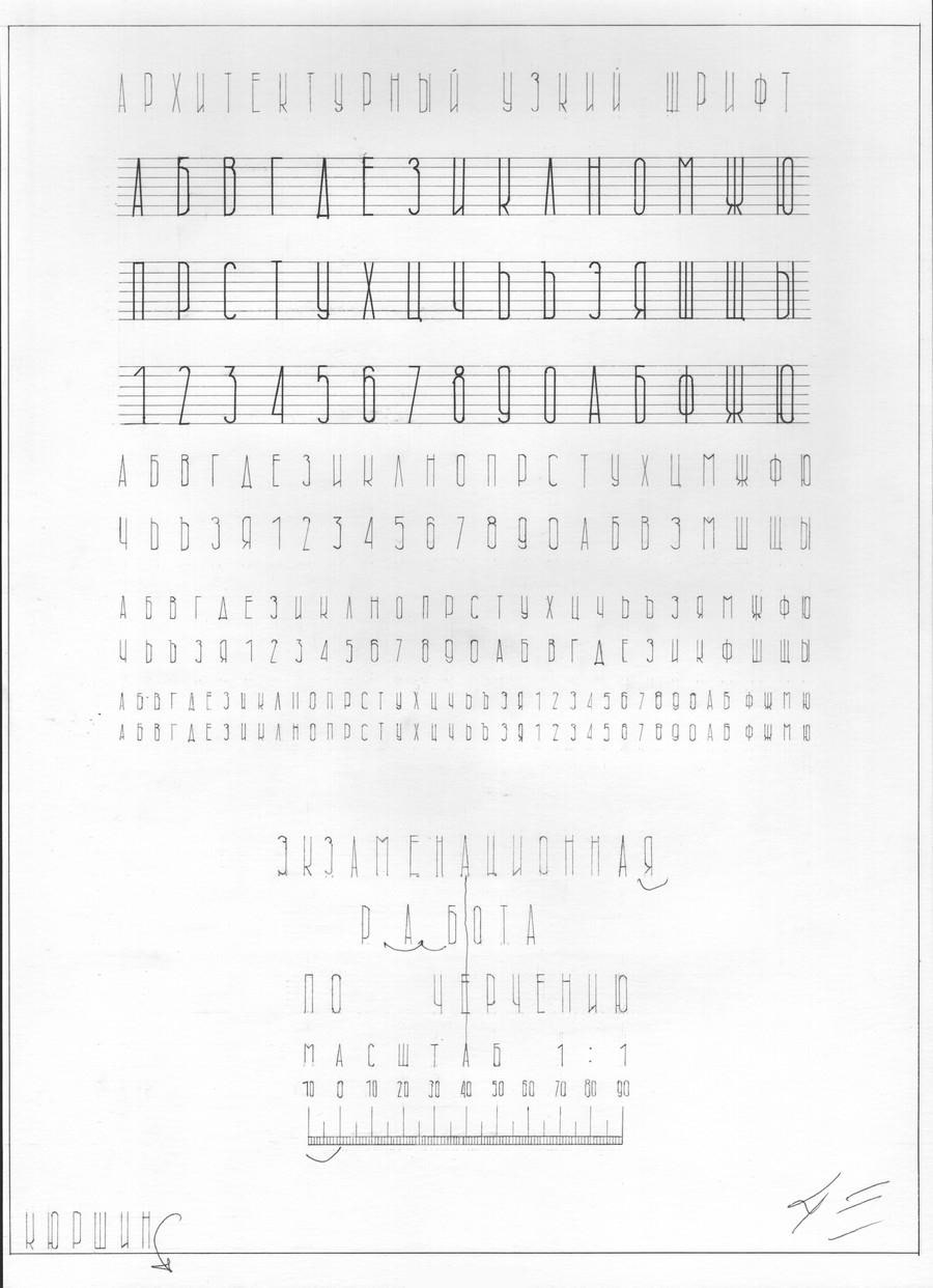 Typeface typography   art deco architect Engineering  type type design houston Houston Texas HTX