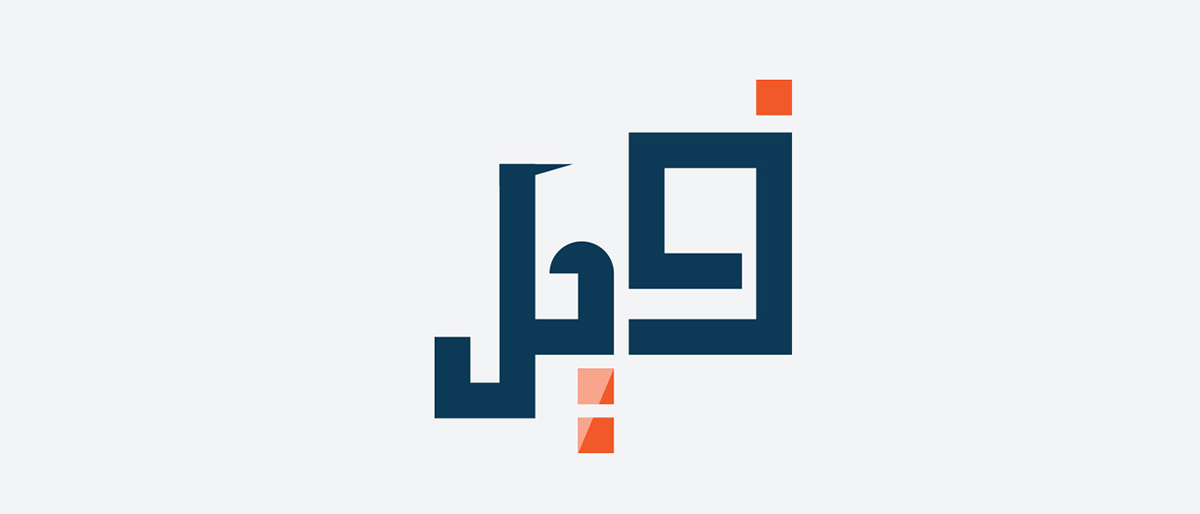 arabic,design,animals,objects,font,lettering,arabic typography,arabic calligraphy