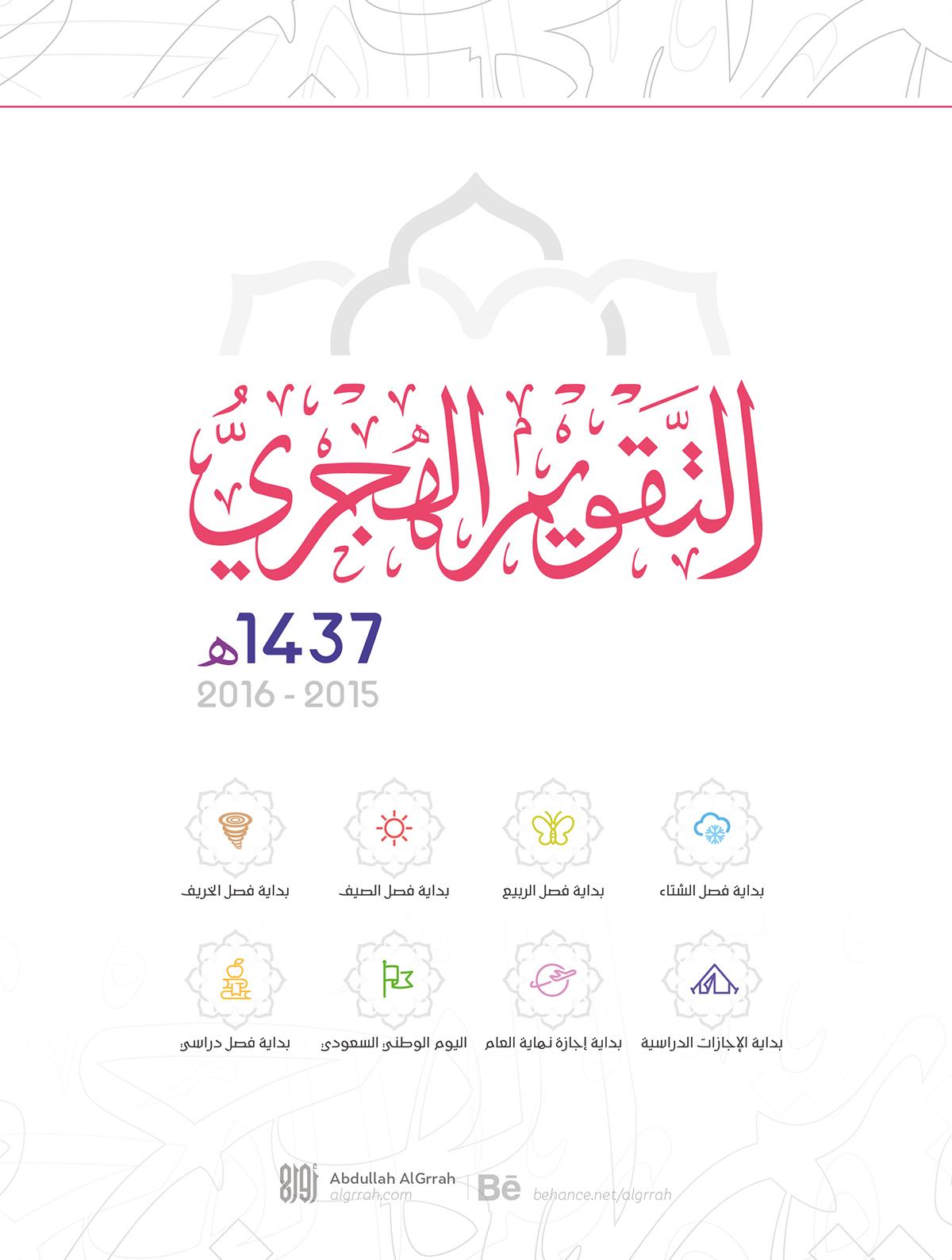 تقويم,calendar,1437هـ