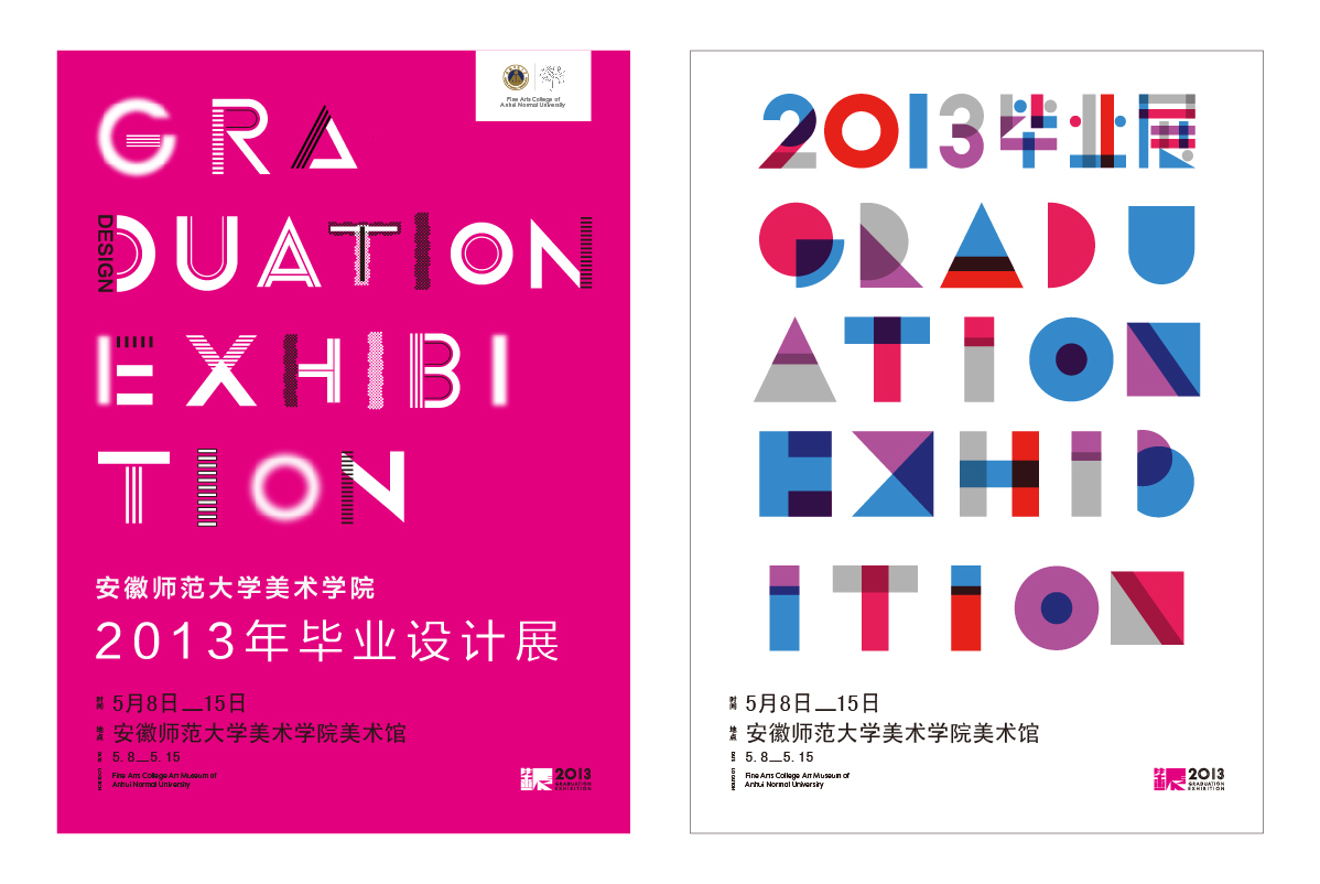 Poster design university - Academy Of Fine Arts Anhui Normal University Graduation Design Exhibition Official Poster Design 2013