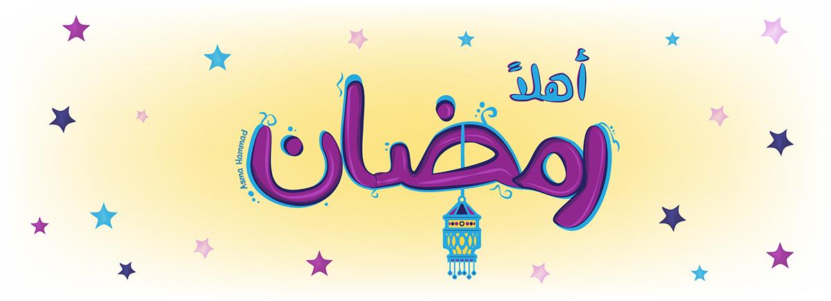 Welcome Ramadan on facebook on Behance
