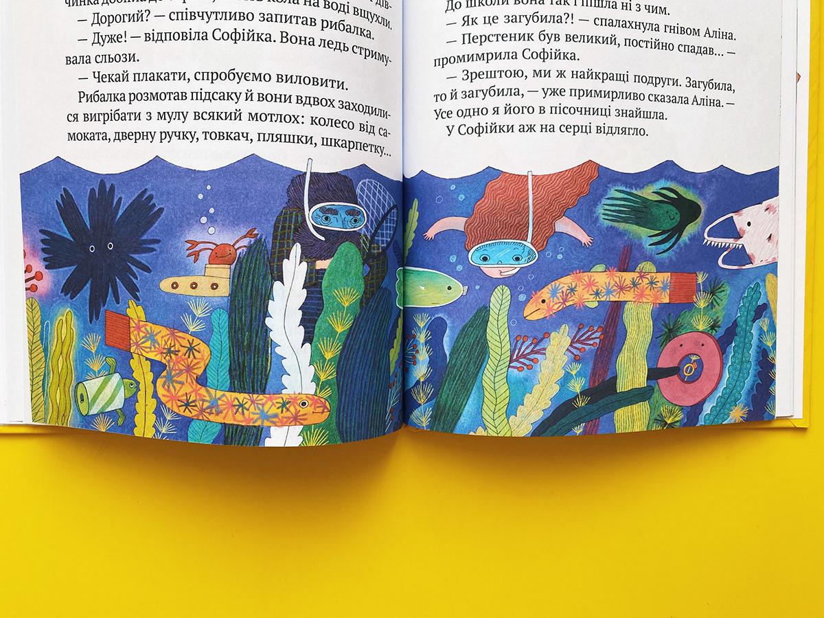 Adobe Portfolio character illustration children children's book kidlitart kids book Ukraine illustrator ukrainian art watercolor illustration whimsical art