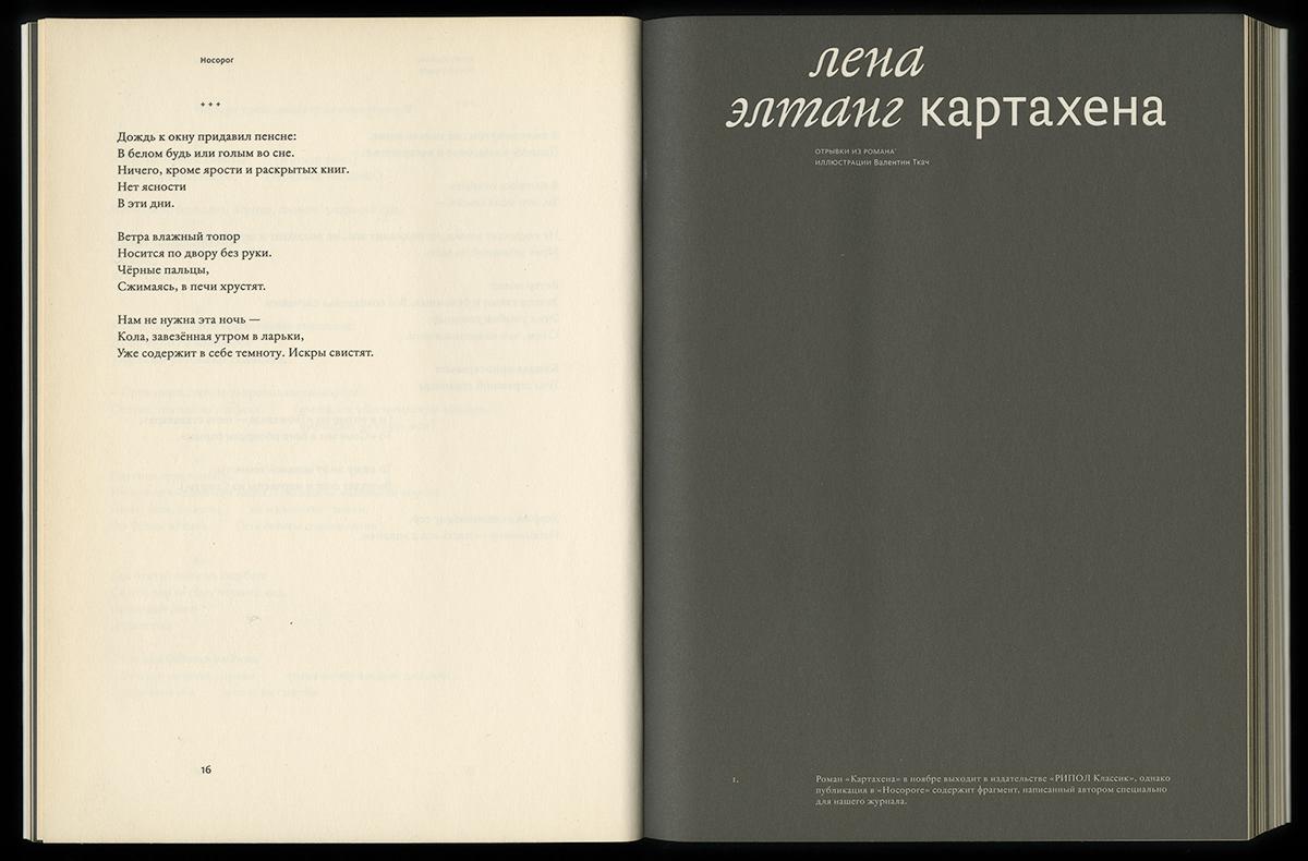 Image may contain: book, monitor and menu