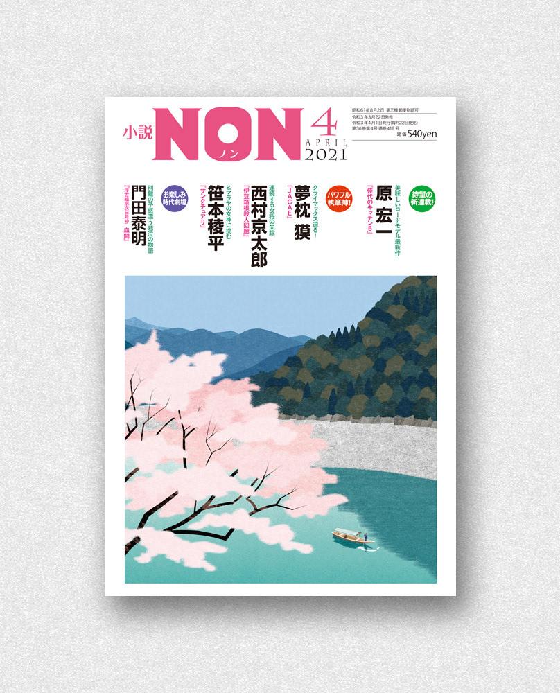 boat Cherry blossoms japan Landscape mountain Nature river sakura spring