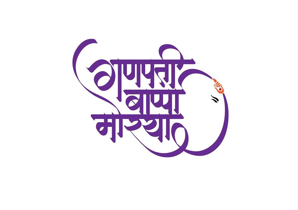 Ganpati Bappa Morya on Behance