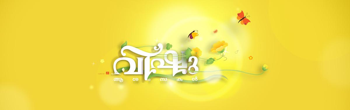 Vishu festival greetings on behance m4hsunfo