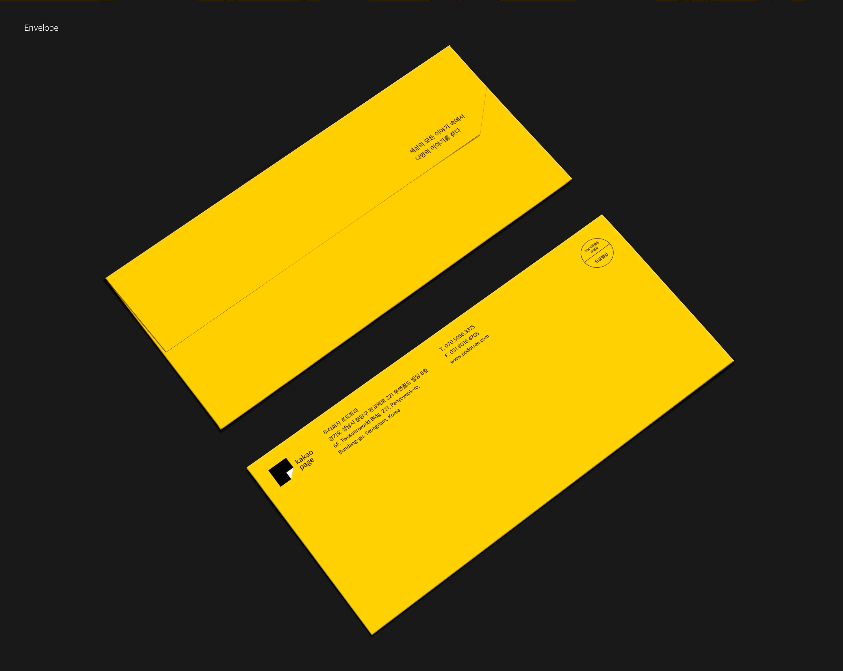 kakaopage-Brand-eXperience-Design-Renewal-34