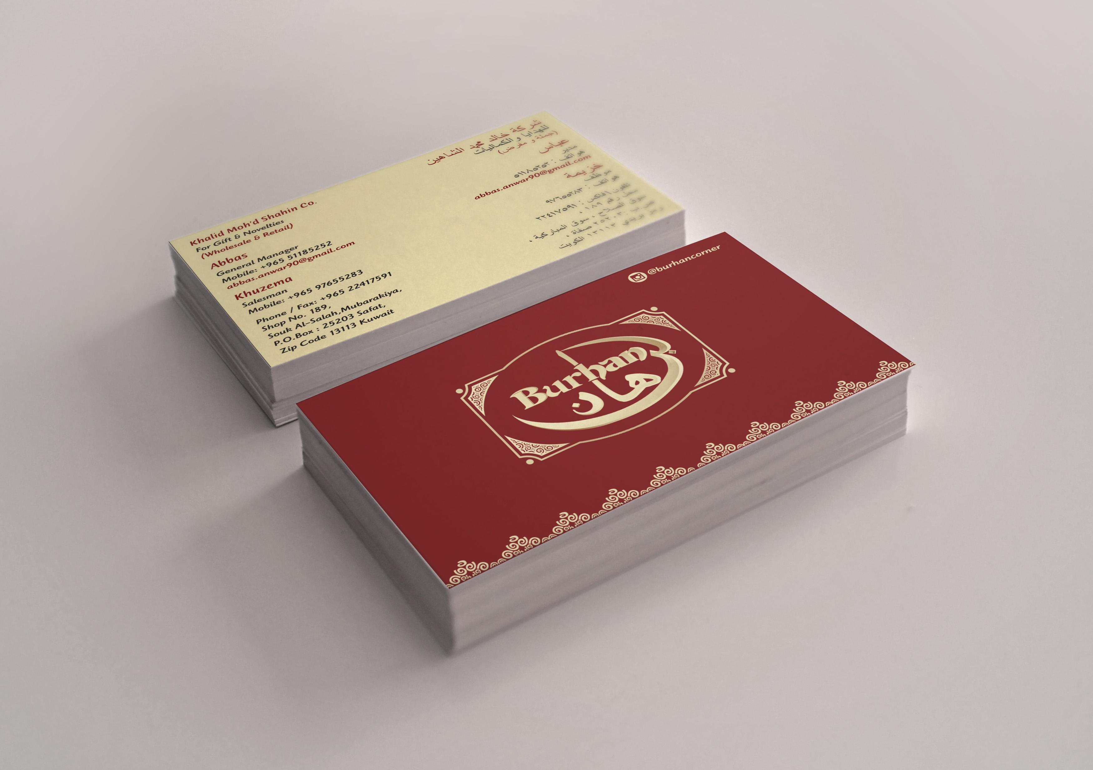 Pixel Drop Kuwait - Burhan Corner Business Card