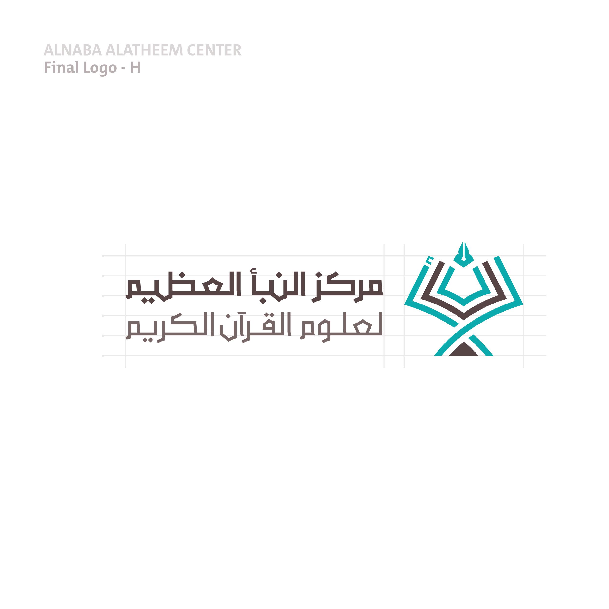 Al Nabaa Alatheem