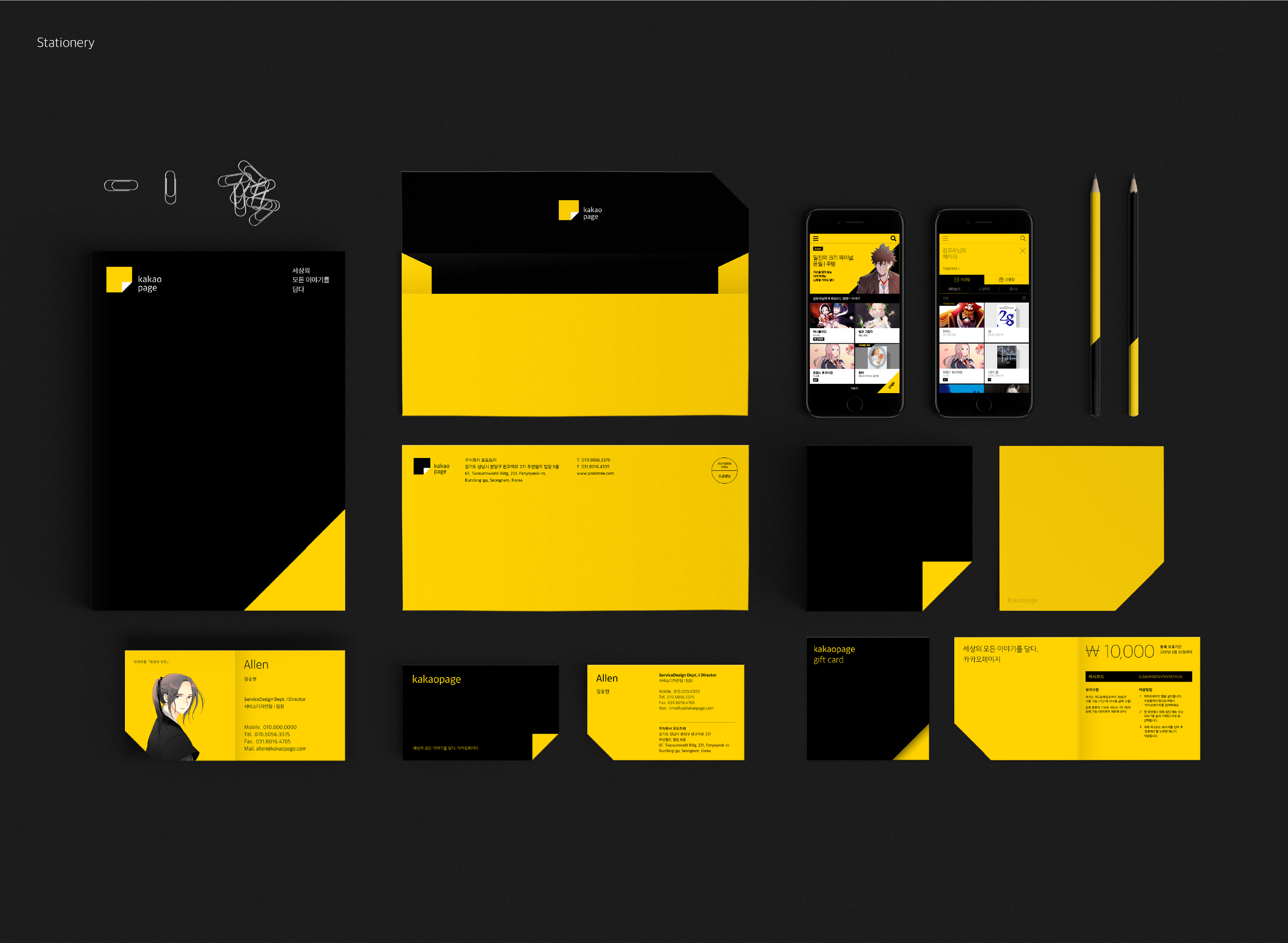 kakaopage-Brand-eXperience-Design-Renewal-39