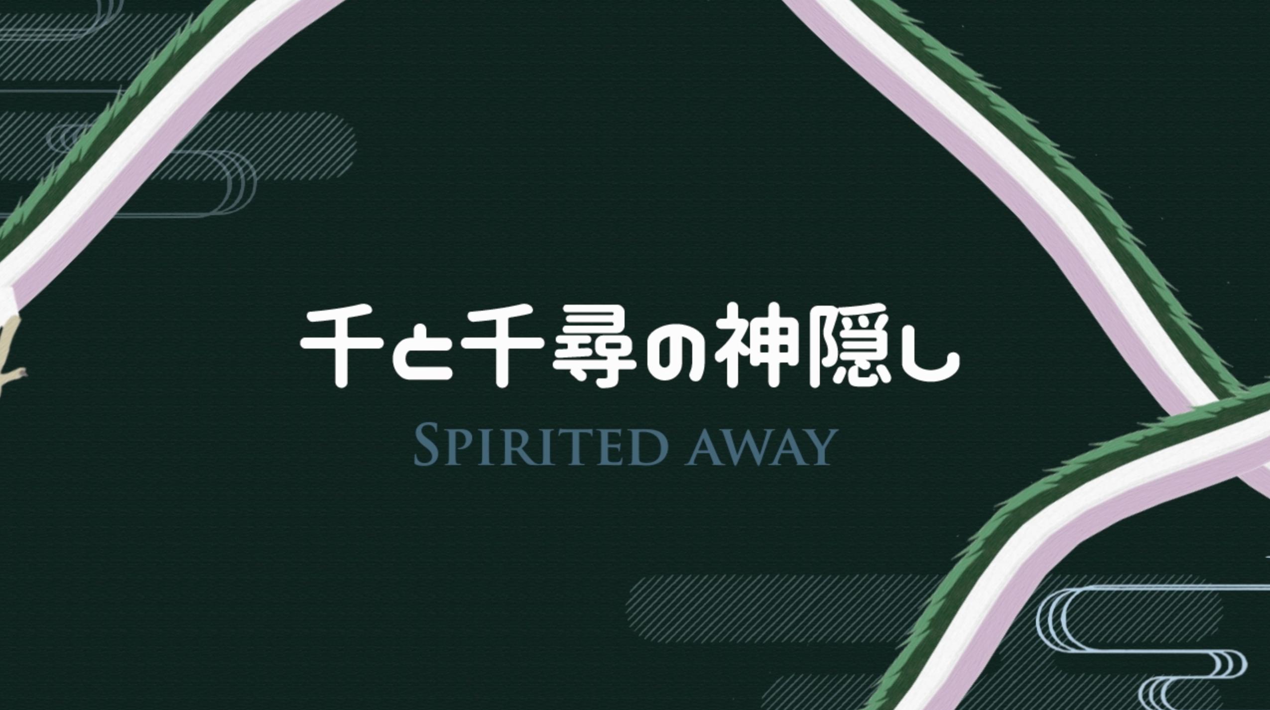 Phoebe Tsai Spirited Away Title Sequence