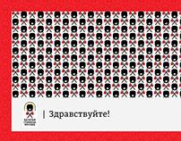 X Международный Фестиваль«Казачья станица Москва»