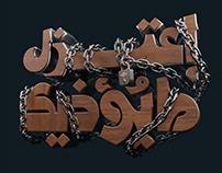 3D typography v02