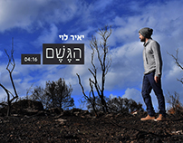 Yair Levi - Single Cover Design