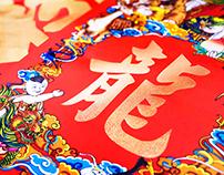 Guoguan original design: New Year Spree Gift 国馆原创·「鸡年吉祥