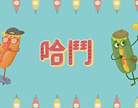 Hot dog 哈鬥 | happy interactive game雙人互動遊戲