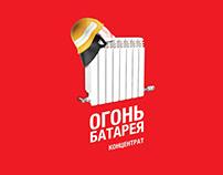 ОГОНЬ-БАТАРЕЯ