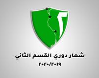 Egyptian 2nd Division 2019–20 Logo (fantasy)