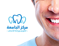 مركز الجامعة لطب الأسنان