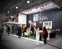Выставочный стенд Росстайл 2008 год Москва