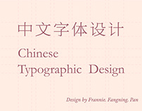 中文字体设计 Chinese Typographic Design
