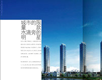 地产项目手册排版