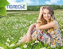 Рекламная кампания новостройки в Полесье