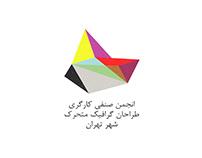 """Iranian Motion Graphics Designers Association"" logo mo"
