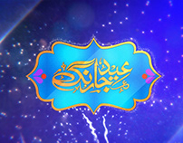 Sindh TV Eid Identity 2019