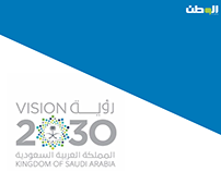 Alwatan news- Digital posts of vision 2030
