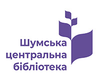 Logo Shumsk central library