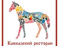 Logo for  сaucasian restaurant