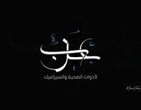 Azab logo