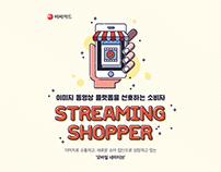 BC Card - Streaming Shopper (2017)