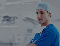 Landing for stomatology: main page