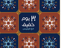 Philips Egypt Ramadan social media - Digital posts GIF