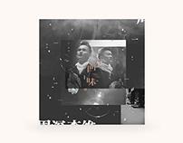 A Joy Forever Music Album by ZhouShenLiWei 回味-周深 李維